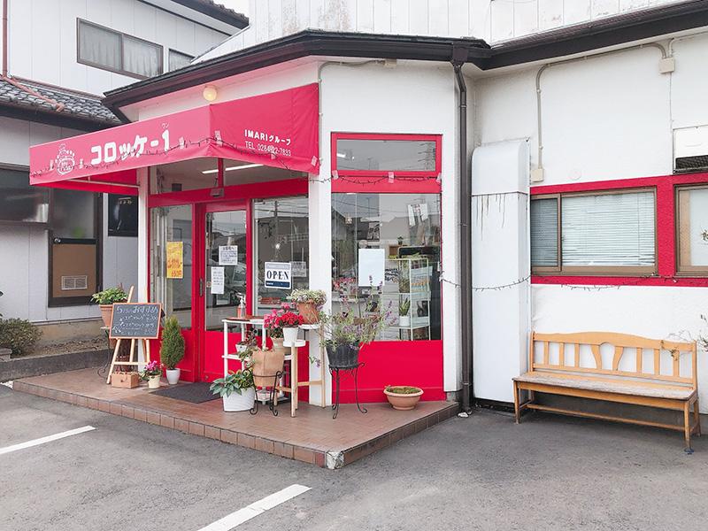 足利 テイクアウト お弁当・お惣菜「コロッケ1」