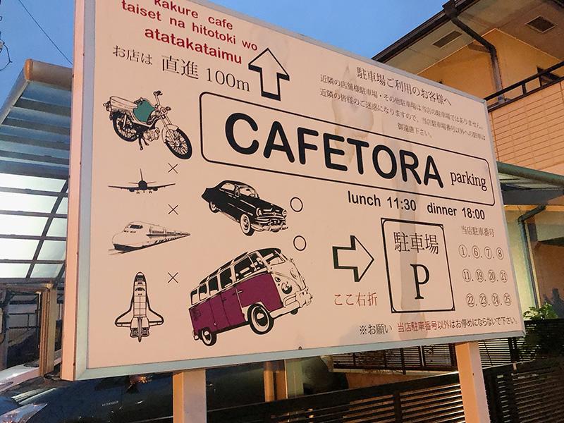宇都宮 テイクアウト カフェ「カフェトラ」