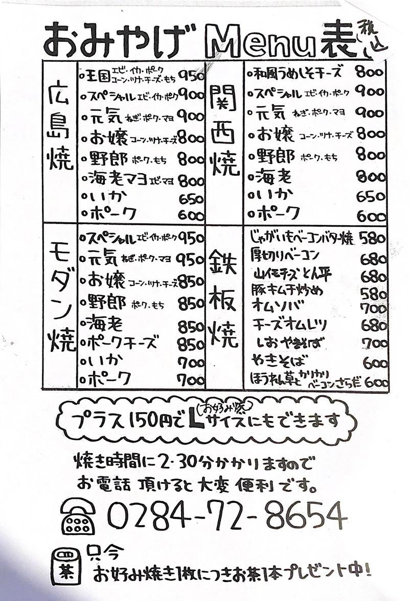 足利 テイクアウト お好み焼き・鉄板焼「お好み王国 足利店」