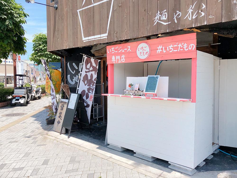 足利 テイクアウト カフェ・いちごジュース専門店「いちごだもの」
