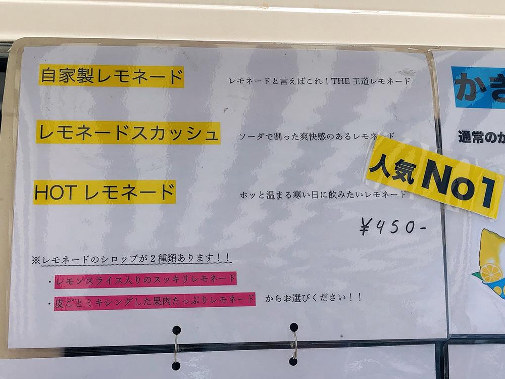 足利 テイクアウト・キッチンカー|レモネード専門店「ねこにレモン(旧:開運Kitchen)」