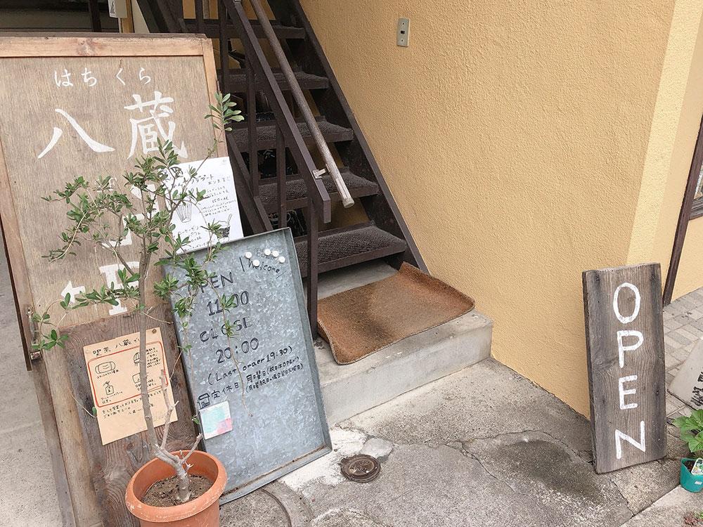 足利 ランチ カフェ「八蔵」