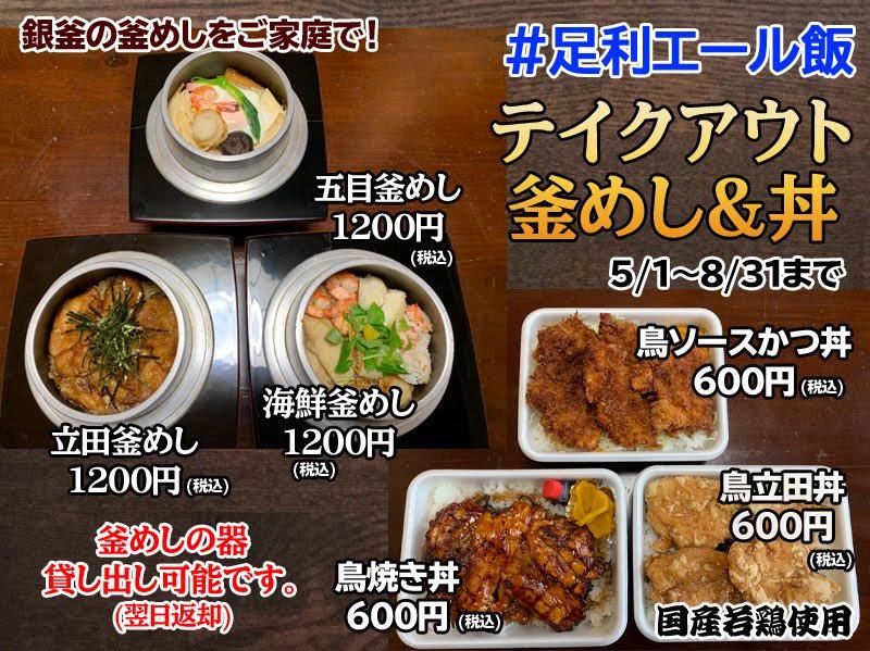 足利 テイクアウト 釜めし・和食「銀釜」