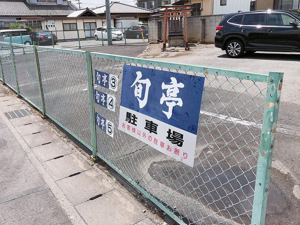 足利 テイクアウト 和食・日本料理「旬亭」