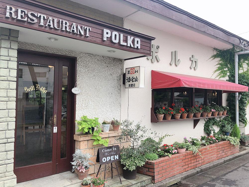 足利 ランチ イタリアン・洋食「ぽるか」