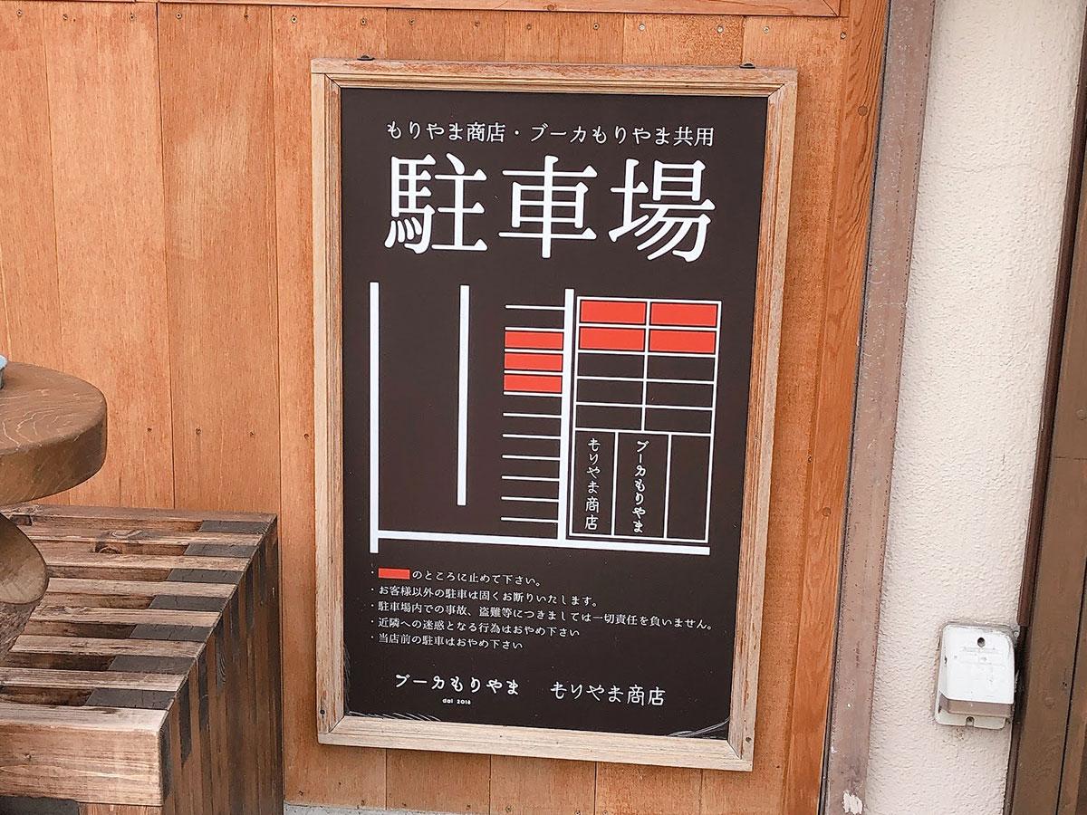 足利 テイクアウト お弁当・お惣菜「もりやま商店」
