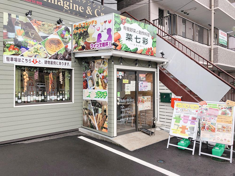 足利 テイクアウト|カフェ・レストラン「菜七彩 -なないろ-」