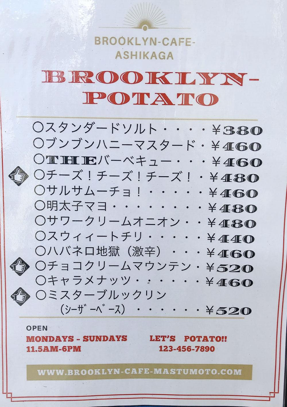 足利 テイクアウト|ポテトフライ「ブルックリンカフェ」