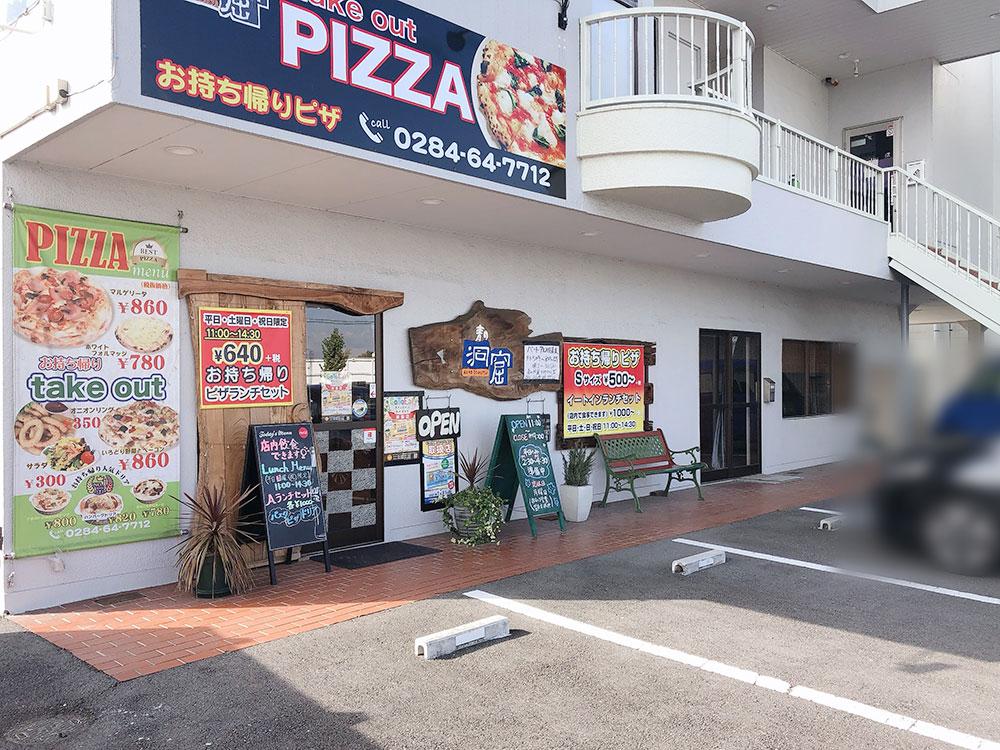 足利 テイクアウト|ピザ「青の洞窟 テイクアウト店」