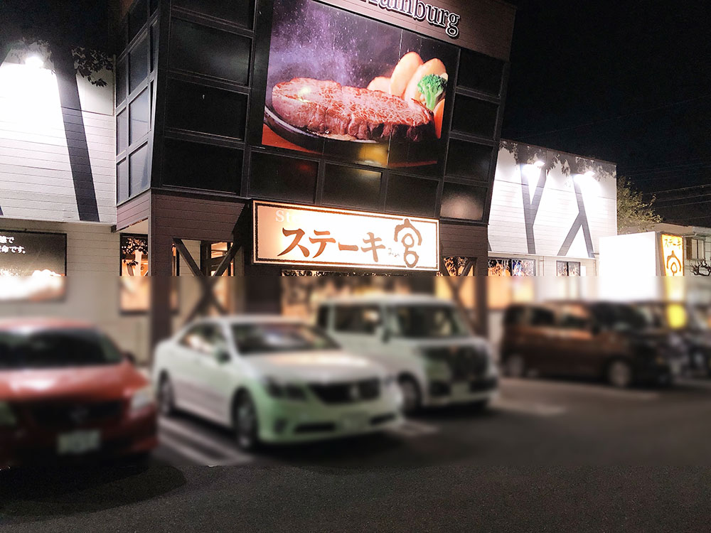 足利 テイクアウト|ステーキ宮 足利芳町店