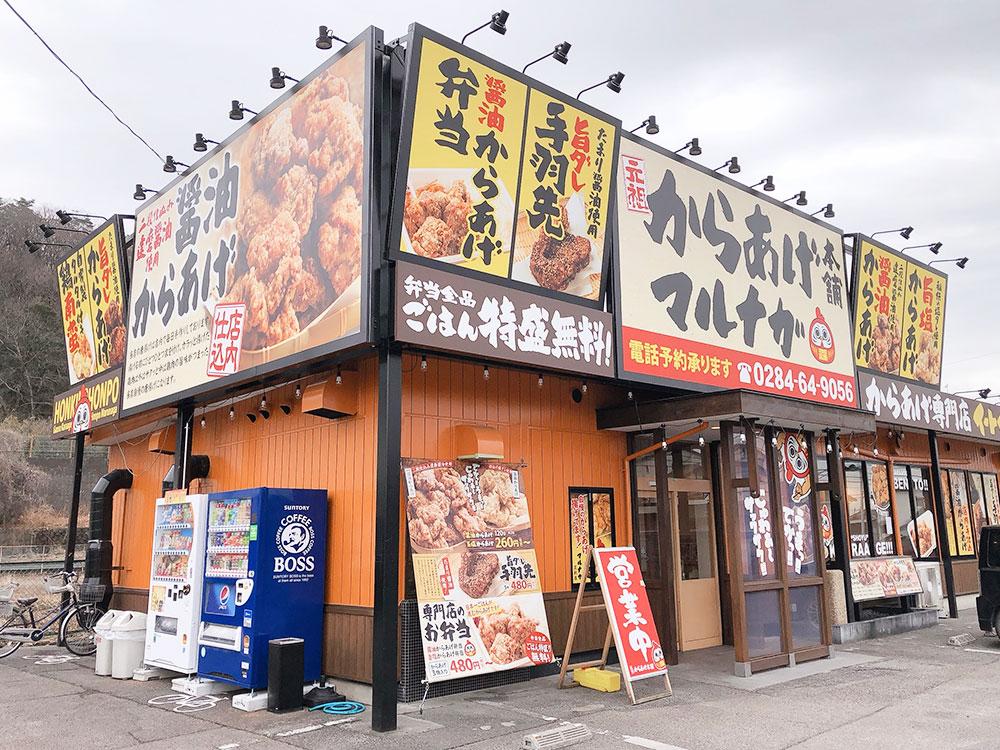 足利 テイクアウト|唐揚げ専門店「元祖からあげ本舗マルナガ 足利店」