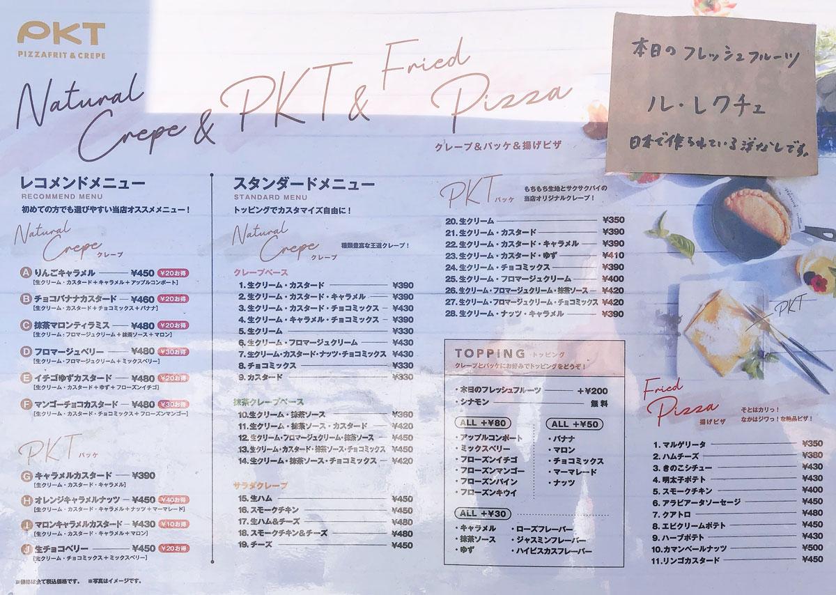 足利 キッチンカー|揚げピザとクレープ「PKT(パケット)」