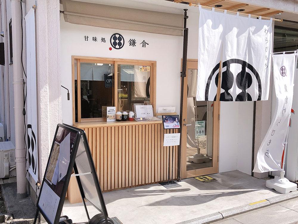 足利 テイクアウト|わらび餅・和カフェ「甘味処 鎌倉 足利店」