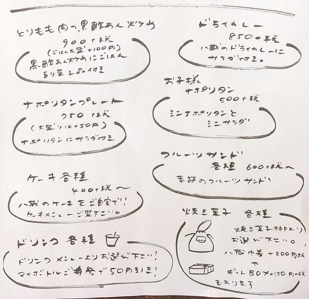 足利 テイクアウト|カフェ・喫茶「八蔵」