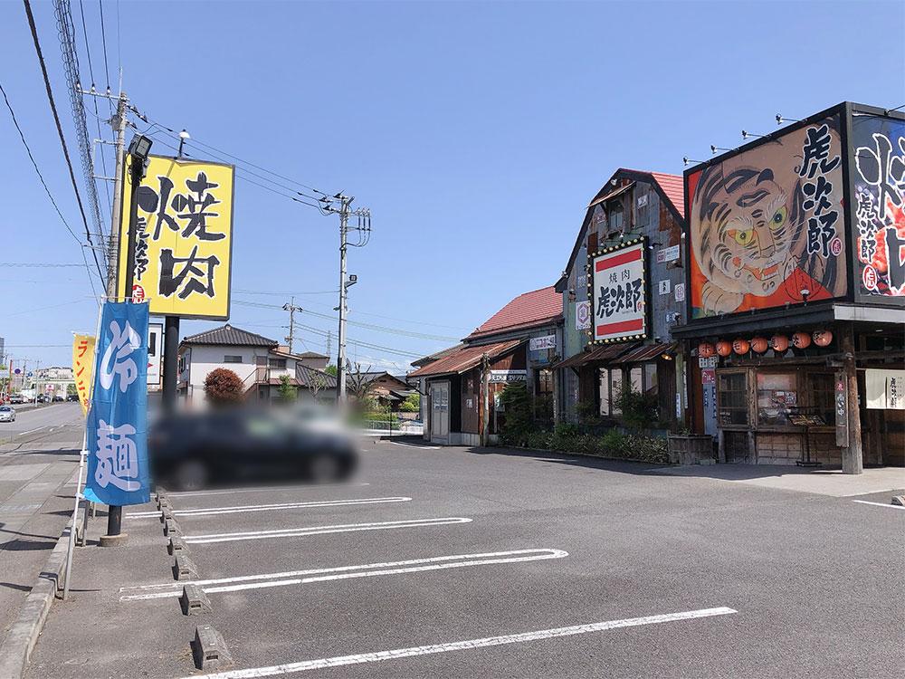宇都宮 テイクアウト|焼肉・ホルモン「虎次郎」
