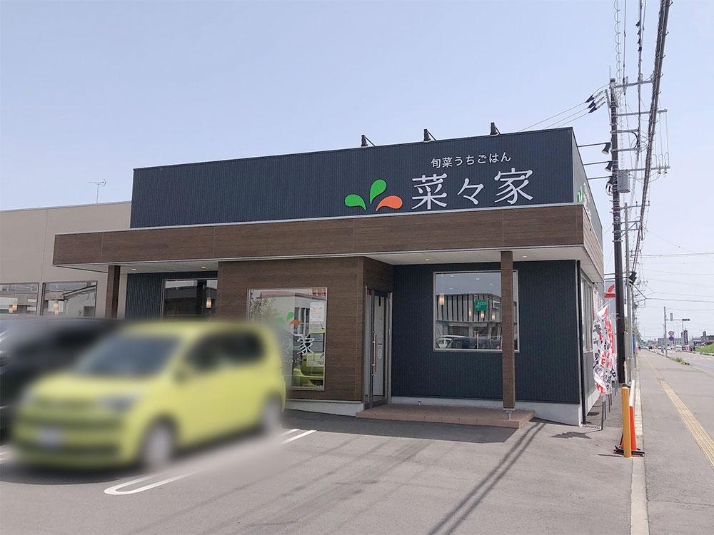 宇都宮 テイクアウト|定食・お弁当「菜々家 鶴田店」