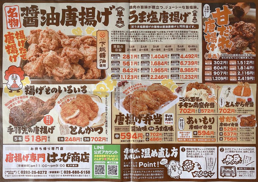 宇都宮 テイクアウト|唐揚げ専門店「はっぴ商店」