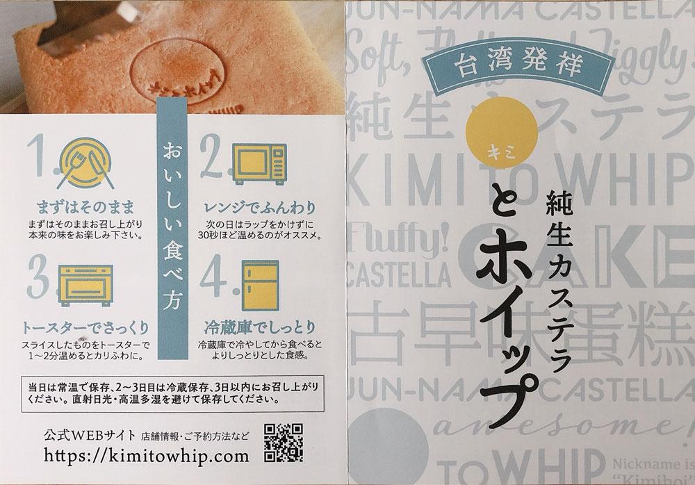 小山 テイクアウト|台湾カステラ「キミとホイップ」