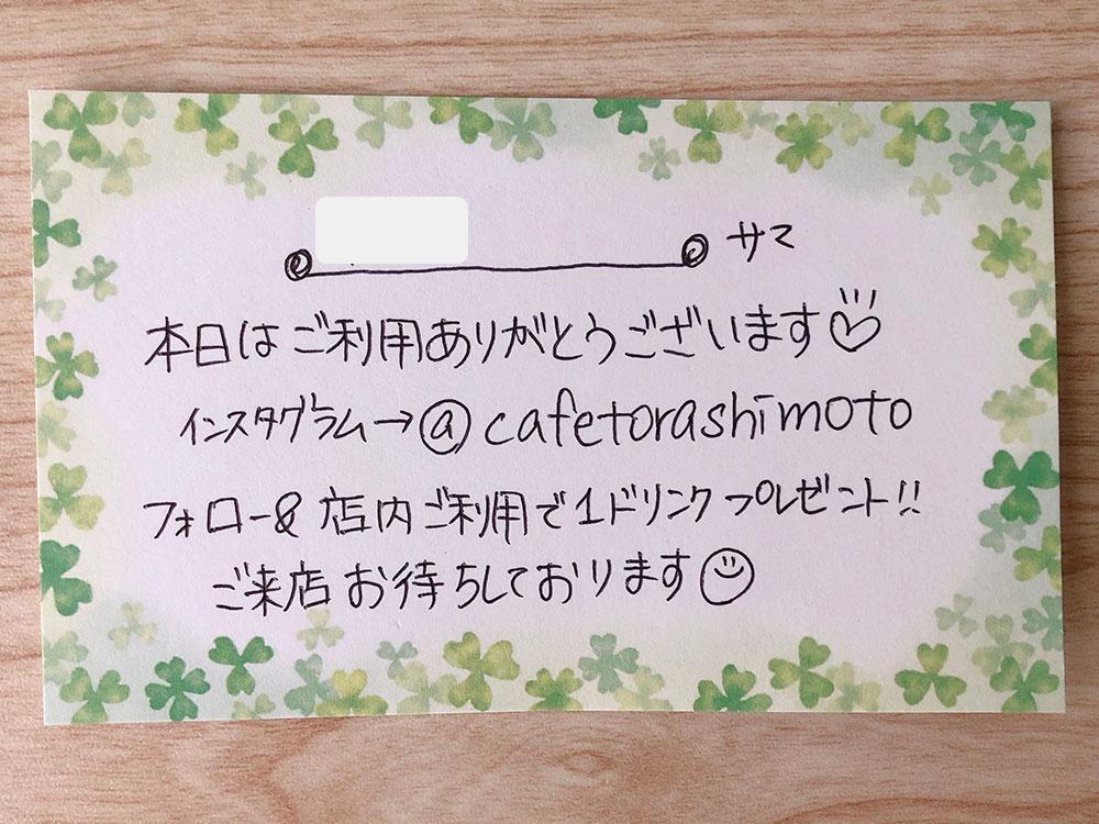 宇都宮 デリバリー|カフェ「カフェトラ 下戸祭店」